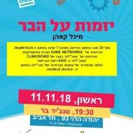 """אירוע יזמן על הבר, 11.11.18 - בר """"טנג'יר"""" תל אביב"""