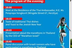 בית שגרירת תאילנד- אירוע הרמת כוסית- 30.8.18