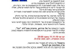"""הרצאה לנשות ליגת מאמאנט כפ""""ס - אירוע פתיחת הליגה- 11.11.19"""
