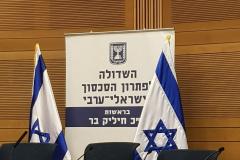 השדולה לפתרון הסכסוך הערבי יהודי- הכנסת ,15.5.18