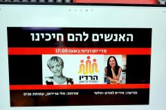 """""""חלי פרידמן- האנשים להם חיכינו""""- ראיון ברדיו החברתי על מגדר נשים ועוד- עם איריס לונדון- 2.9.20"""