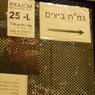 טיול גיבוש לירושלים- 13.7.17