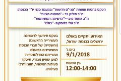 """טקס הענקת אותות של המשמר המגדרי בכנסת"""" 9 בינואר 2018"""