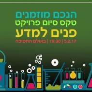 טקס הפורום למדע וטכנולוגיה- כוכב יאיר, 5.2.17