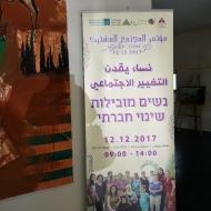 כנס נשים מובילות שינוי חברתי, גבעת חביבה- 12.12.17