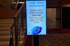 """כנס שיווין מגדרי במדע וטכנולוגיה, 17.12.18 מלון """"דן פנורמה"""", תל אביב"""