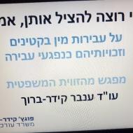"""מפגש חודש דצמבר 2020- עו""""ד ענבר דיר ברוך """"אני רוצה להציל אותן אמא"""""""