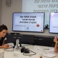 מפגש עם השרה שרה גמליאל ונציגות החברה האזרחית- 20 בספטמבר 2018