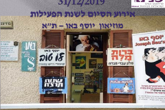 """מפגש עמותת """"פני""""ם חדשות"""" לסיכום שנת 2019 מוזיאון ע""""ש ישראל באו, ברדיצ'בסקי 9, ת""""א"""