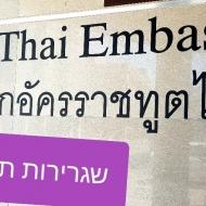 פגישה בשגרירות תאילנד- המשמר המגדרי 17.8.18