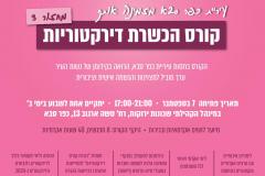 """פתיחת קורס דירקטוריות מחזור 3 כפר סבא- 7 בספטמבר 2020 """"בית רייזל"""", כפר סבא"""