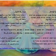 """פתיחת קורס """"מסע של התמרה"""" למען נשות יפו יהודיות וערביות , בשיתוף מרכז הצעירים """"יפת 83"""""""