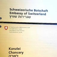 """שגרירות שוייץ- המשמר המגדרי הבינ""""ל -1.11.18"""