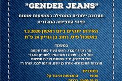 """תערוכת מיגדר בג'ינס"""" 1.3.2020"""