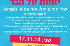 """""""אירוע יזמת על הבר 17 בנובמבר 2014"""" במסגרת שבוע היזמות הבינ""""ל"""