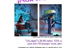 אירוע הרמת כוסית והצגה- לכבוד חג הפסח -יהל