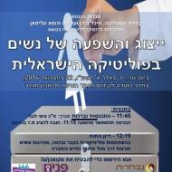 """כנס """"ייצוג והשפעה של נשים בפוליטיקה הישראלית """"- הועדה לקידום מעמד האישה בכנסת-22.2.16"""
