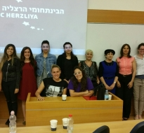 מפגש התוכנית לקידום נשים לפוליטיקה