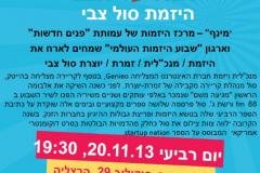 """אירוע """"יזמת על הבר"""" של פרלמנט הנשים 20.11.13"""